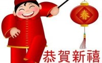 Chinese funny new year 2016 poems
