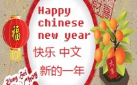 Happy new year 2016 greetings for Chinese