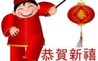 Chinese new year funny poems for kids