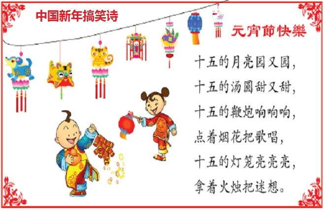 Image of: Winter New Year Wishes Chinese New Year Funny Poems For Kids