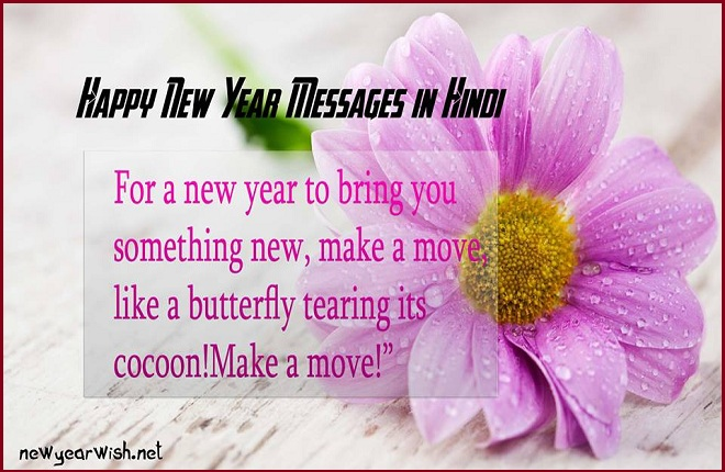 Happy New Year Message In Hindi 57